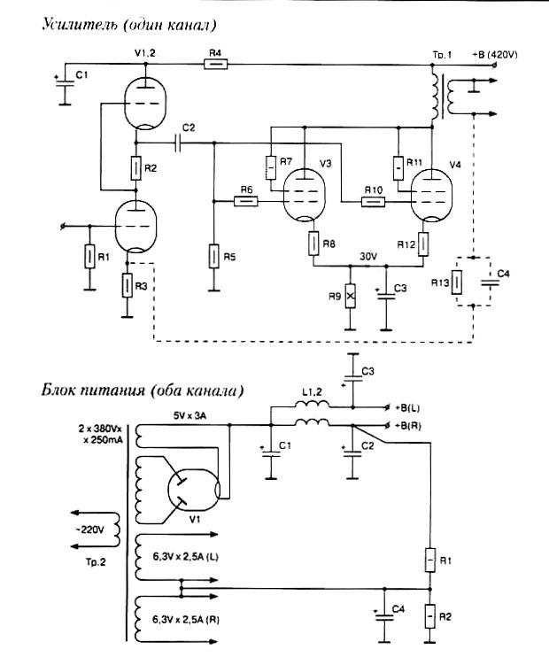 Схема лампового усилителя из